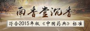 南香堂广告