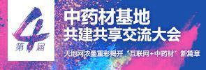 295_100中药材基地共建共享交流