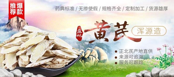 H5-腰通-产地公司黄芪