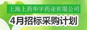 首页-品种导航(4)-上海华宇药业