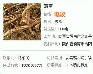 供应列表右侧广告-黄芩-图1