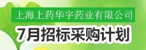 天地网优发娱乐-A3-4-海华宇药业