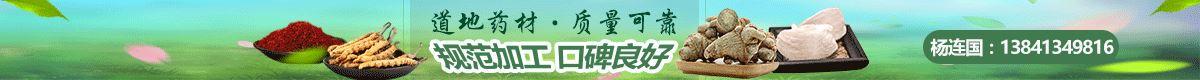 产地快讯-通栏-杨连国
