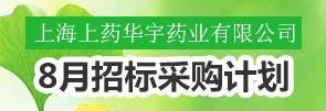 天地网首页-A3-4-海华宇药业