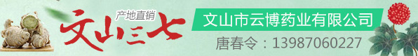 PC版-兴发娱乐-A4-文山三七