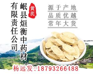 供应首页右侧广告-黄芪-图3