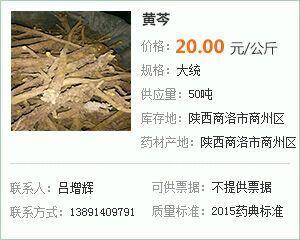 供应列表右侧广告-黄芩-图2