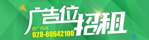 PC端首页广告-资讯下方-广告招租-左4