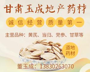 供应首页右侧广告-黄芪-图6