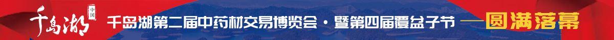 千岛湖专题