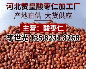 供应列表右侧-酸枣仁-李世光