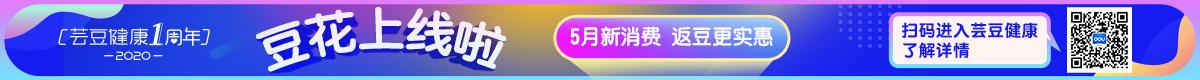 PC首页通栏-芸豆1周年