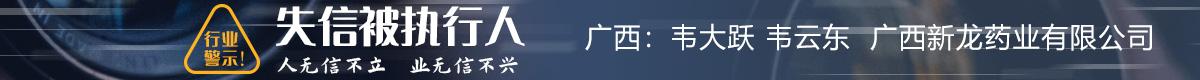 失信警示-PC-四川